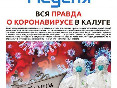 Газета «Калужская неделя» № 10 от 18 марта 2020 года