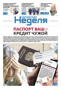 Газета «Калужская неделя» № 9 от 12 марта 2020 года