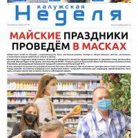 Газета «Калужская неделя» № 16 от 30 апреля 2020 года