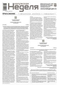Приложение № 14 от 16 апреля 2020 года