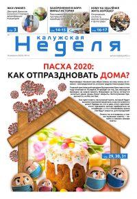 Газета «Калужская неделя» № 14 от 16 апреля 2020 года