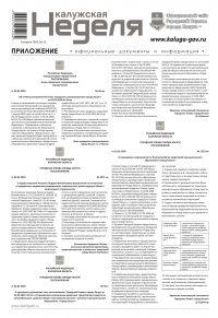Приложение № 13 от 8 апреля 2020 года