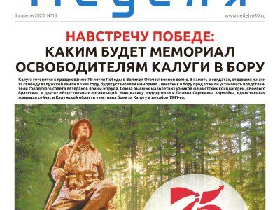 Газета «Калужская неделя» № 13 от 8 апреля 2020 года