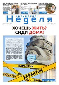 Газета «Калужская неделя» № 12 от 2 апреля 2020 года