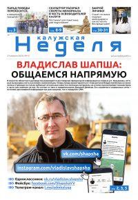 Газета «Калужская неделя» № 15 от 23 апреля 2020 года