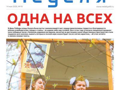 Газета «Калужская неделя» № 18 от 14 мая 2020 года