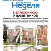Газета «Калужская неделя» № 20 от 28 мая 2020 года