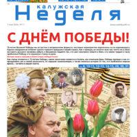Газета «Калужская неделя» № 17 от 7 мая 2020 года