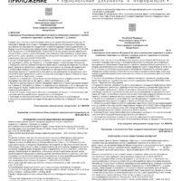 Приложение № 18 от 14 мая 2020 года