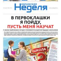 Газета «Калужская неделя» № 23 от 18 июня 2020 года