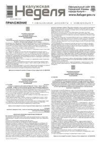 Приложение № 23 от 18 июня 2020 года