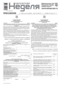 Приложение № 22 от 11 июня 2020 года