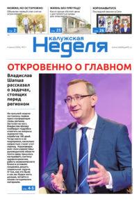 Газета «Калужская неделя» № 21 от 4 июня 2020 года