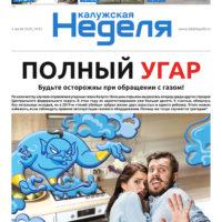 Газета «Калужская неделя» № 25 от 2 июля 2020 года