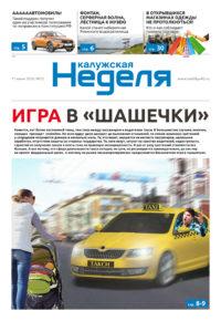 Газета «Калужская неделя» № 22 от 11 июня 2020 года