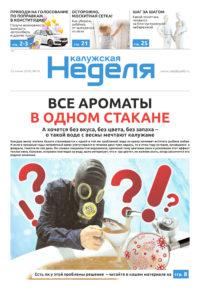 Газета «Калужская неделя» № 24 от 25 июня 2020 года