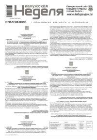 Приложение № 24 от 25 июня 2020 года