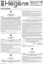 Приложение №27 от 16 июля 2020