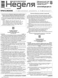 Приложение №28 от 23 июля 2020