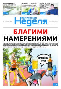 Газета «Калужская неделя» от 23 июля 2020