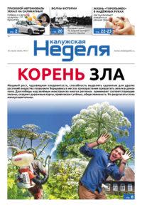 Газета «Калужская неделя» от 16 июля 2020