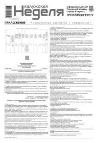 Приложение № 26 от 9 июля 2020 года