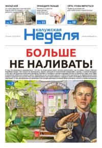 Газета «Калужская неделя» № 29 от 30 июля 2020 года