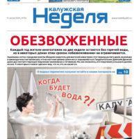 Газета «Калужская неделя» № 26 от 9 июля 2020 года