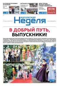 Газета «Калужская неделя» № 33 от 27 августа 2020 года