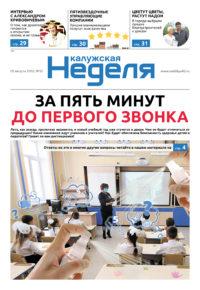 Газета «Калужская неделя» № 32 от 20 августа 2020 года