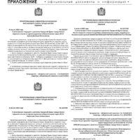 Приложение №31 от 13 августа 2020