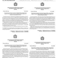 Приложение №30 от 6 августа 2020