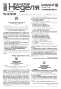 Приложение №32 от 20 августа 2020 года