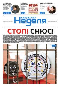 Газета «Калужская неделя» № 31 от 13 августа 2020 года