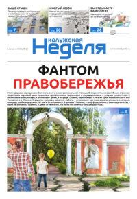 Газета «Калужская неделя» № 30 от 6 августа 2020 года