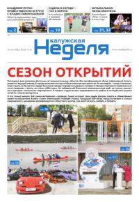 Газета «Калужская неделя» № 35 от 10 сентября 2020 года