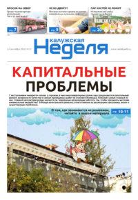 Газета «Калужская неделя» № 37 от 24 сентября 2020 года