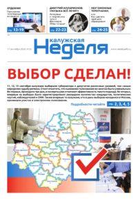 Газета «Калужская неделя» № 36 от 17 сентября 2020 года