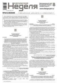 Приложение №34 от 3 сентября 2020 года