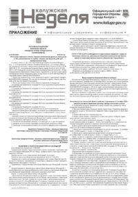 Приложение №36 от 17 сентября 2020 года
