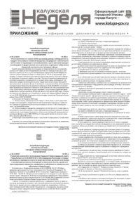 Приложение №41 от 22 октября 2020 года