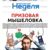 Газета «Калужская неделя» № 41 от 22 октября 2020 года