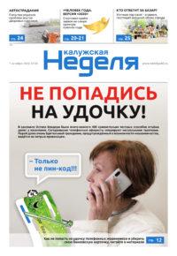 Газета «Калужская неделя» № 38 от 1 октября 2020 года