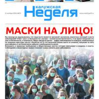 Газета «Калужская неделя» № 39 от 8 октября 2020 года