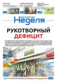 Газета «Калужская неделя» № 42 от 29 октября 2020 года