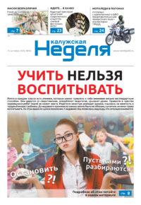 Газета «Калужская неделя» № 40 от 15 октября 2020 года