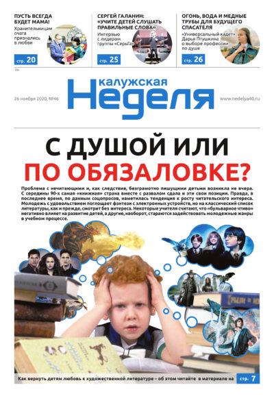 Газета «Калужская неделя» № 46 от 26 ноября 2020 года
