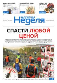 Газета «Калужская неделя» № 45 от 19 ноября 2020 года