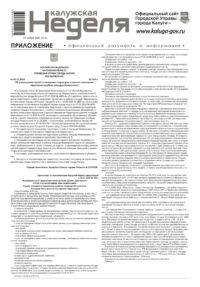 Приложение №45 от 19 ноября 2020 года