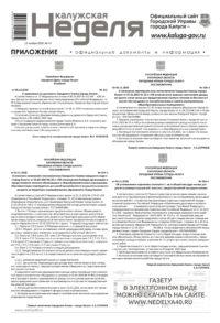 Приложение №44 от 12 ноября 2020 года